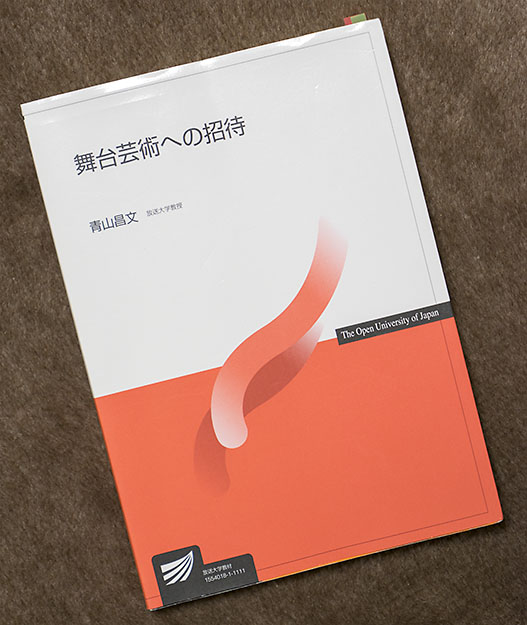 青山昌文著『舞台芸術への招待 (放送大学教材)』