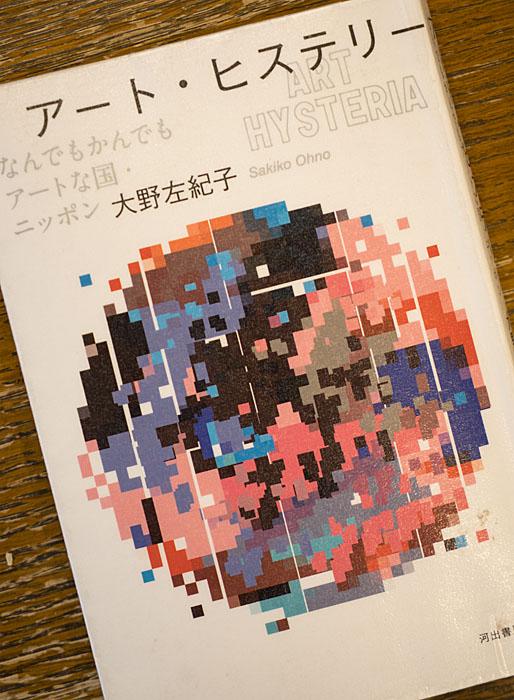 大野佐紀子著『アート・ヒステリー』