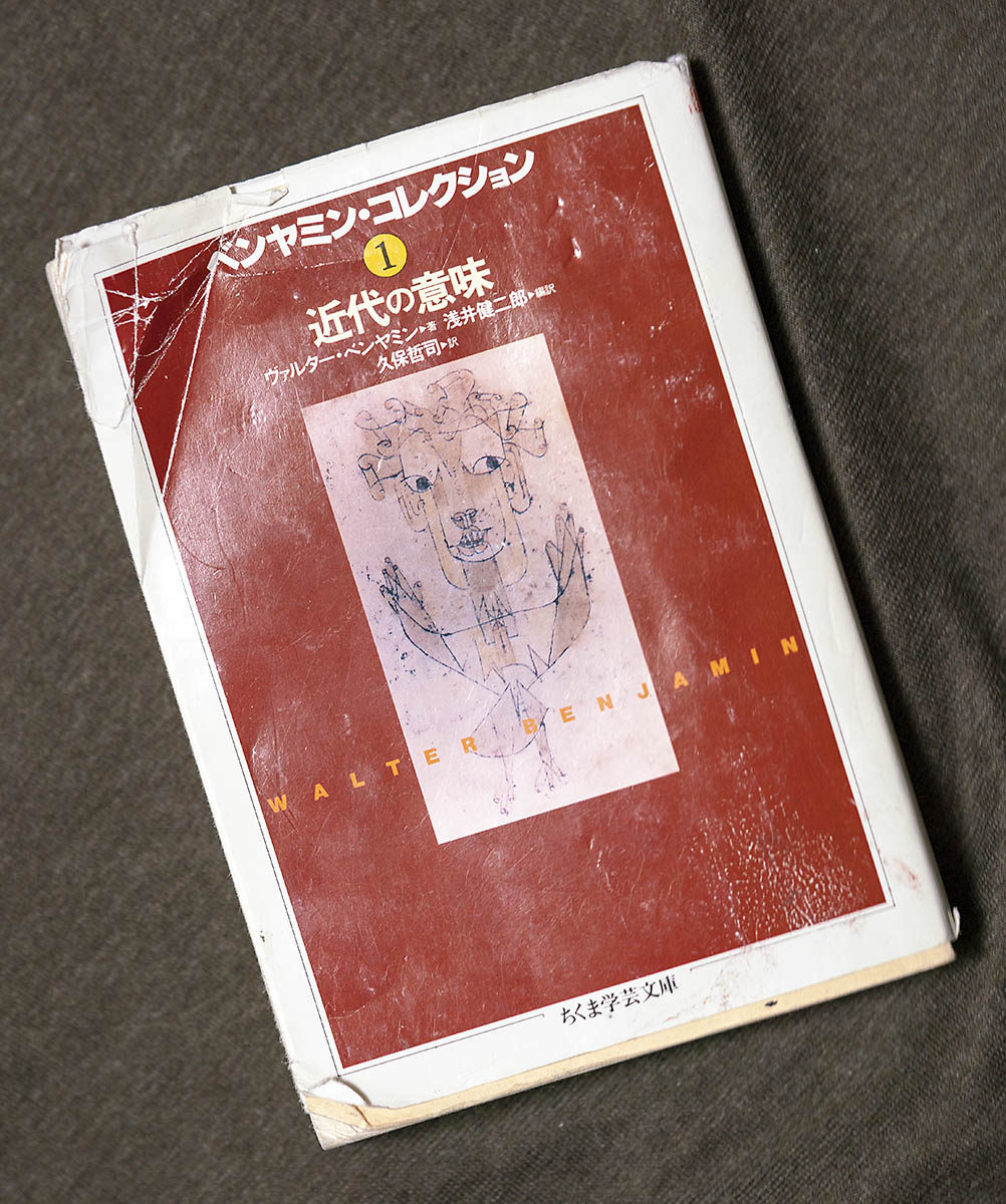 『ベンヤミン・コレクション〈1〉近代の意味』