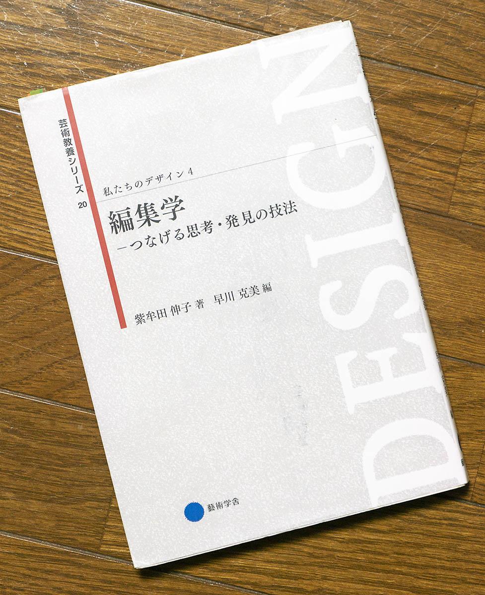 『私たちのデザイン4 編集学』