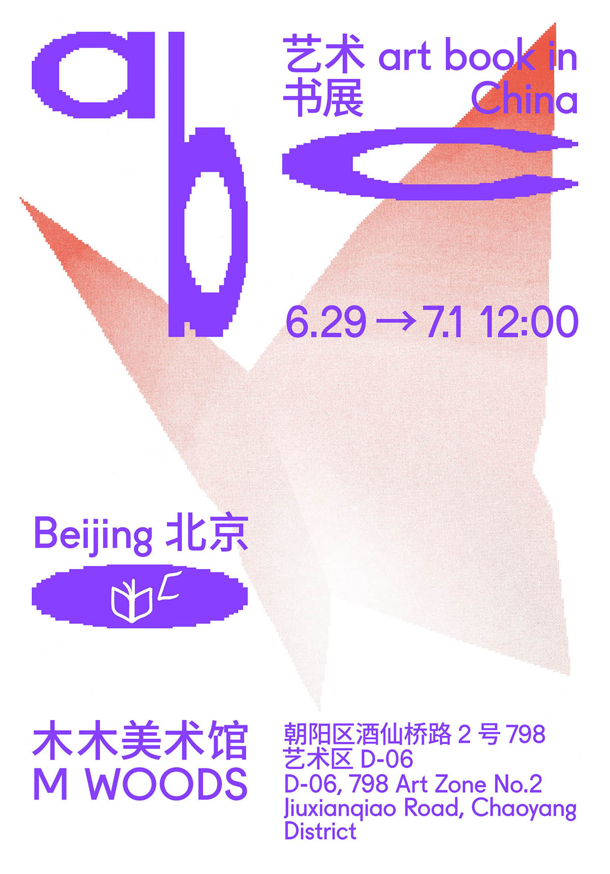 Art book in China poster