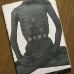 椹木野衣著『反アート入門』