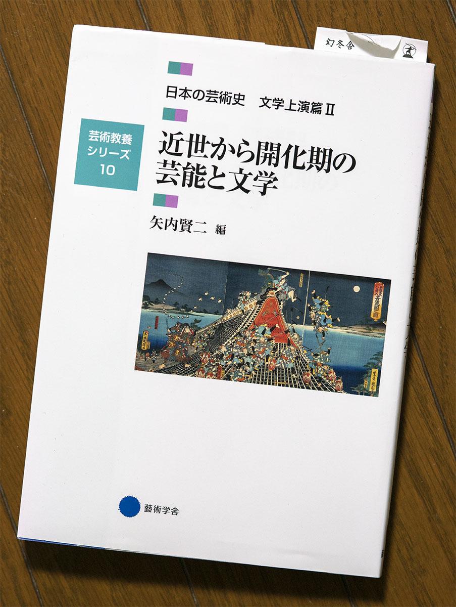 芸術教養シリーズ10 近世から開花期の芸能と文学 日本の芸術史 文学上演篇II