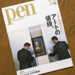 Pen No.468「アートの値段」