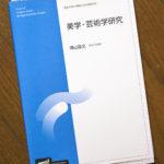 青山昌文著『美学・芸術学研究 (放送大学大学院教材)』