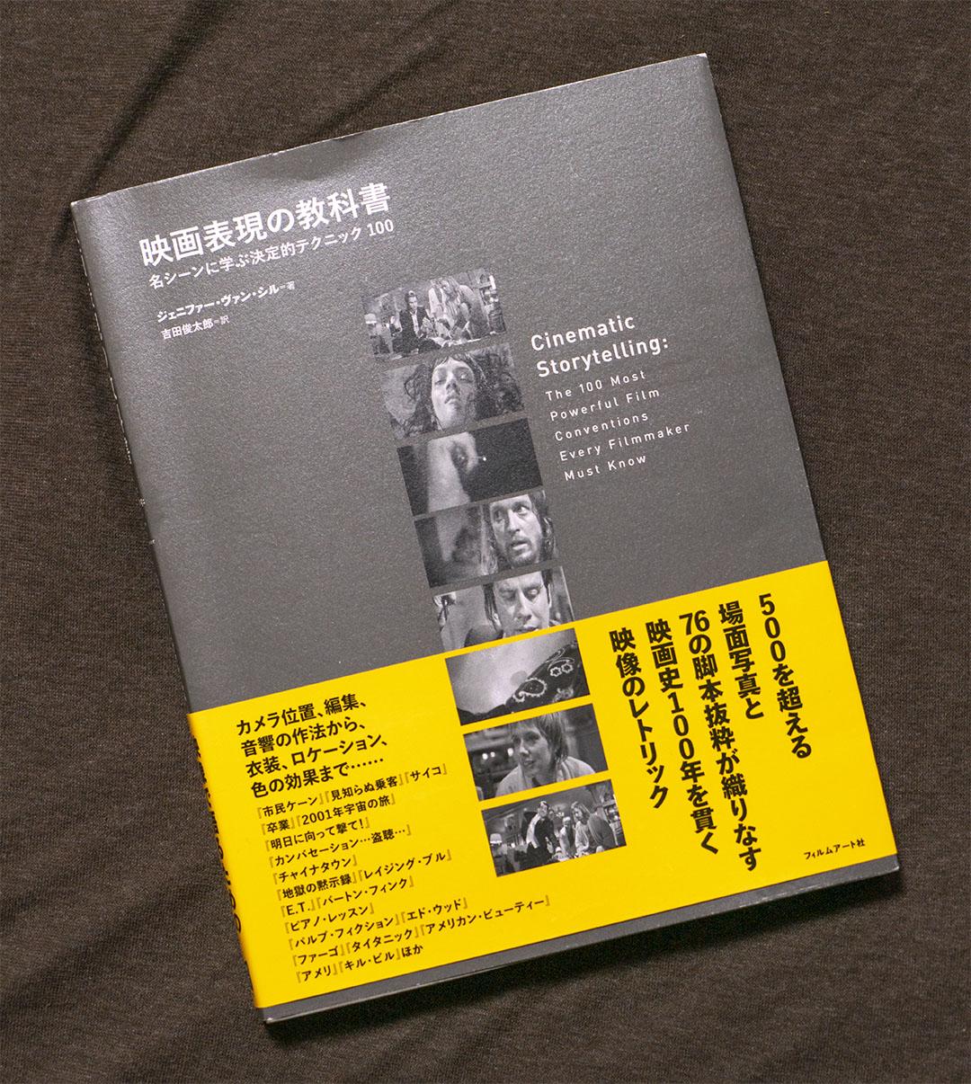 ジェニファー・ヴァン・シル著『映画表現の教科書 ─名シーンに学ぶ決定的テクニック100』