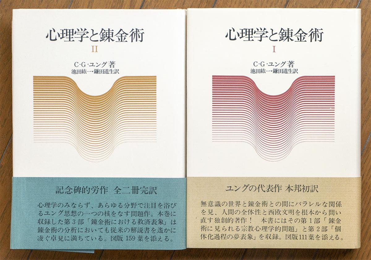C.G. ユング著『心理学と錬金術』、人文書院