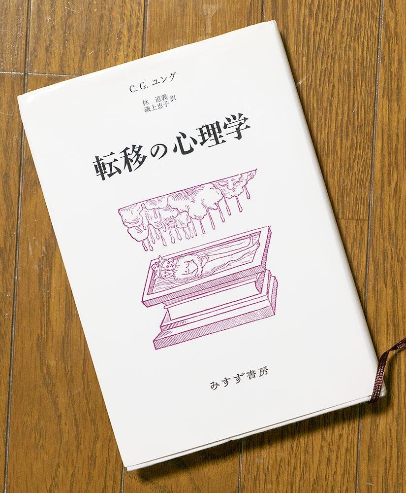 C. G. ユング著『転移の心理学』