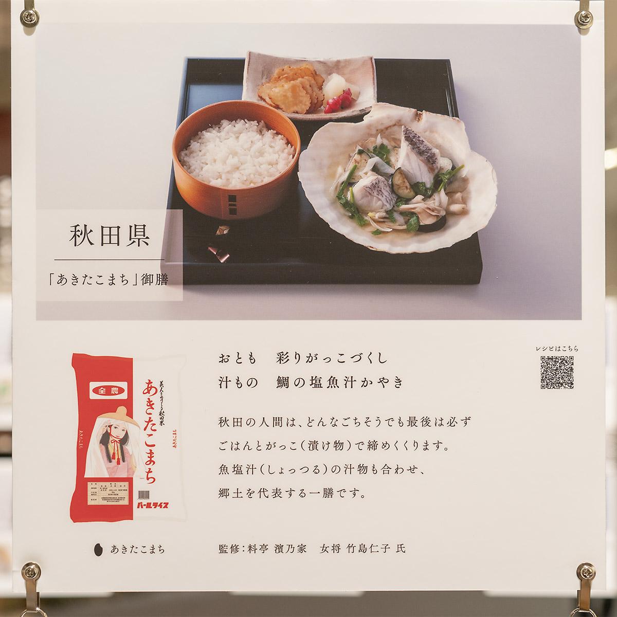 「OKOME STORY MUSEUM」秋田の「あきたこまち」を使った郷土料理
