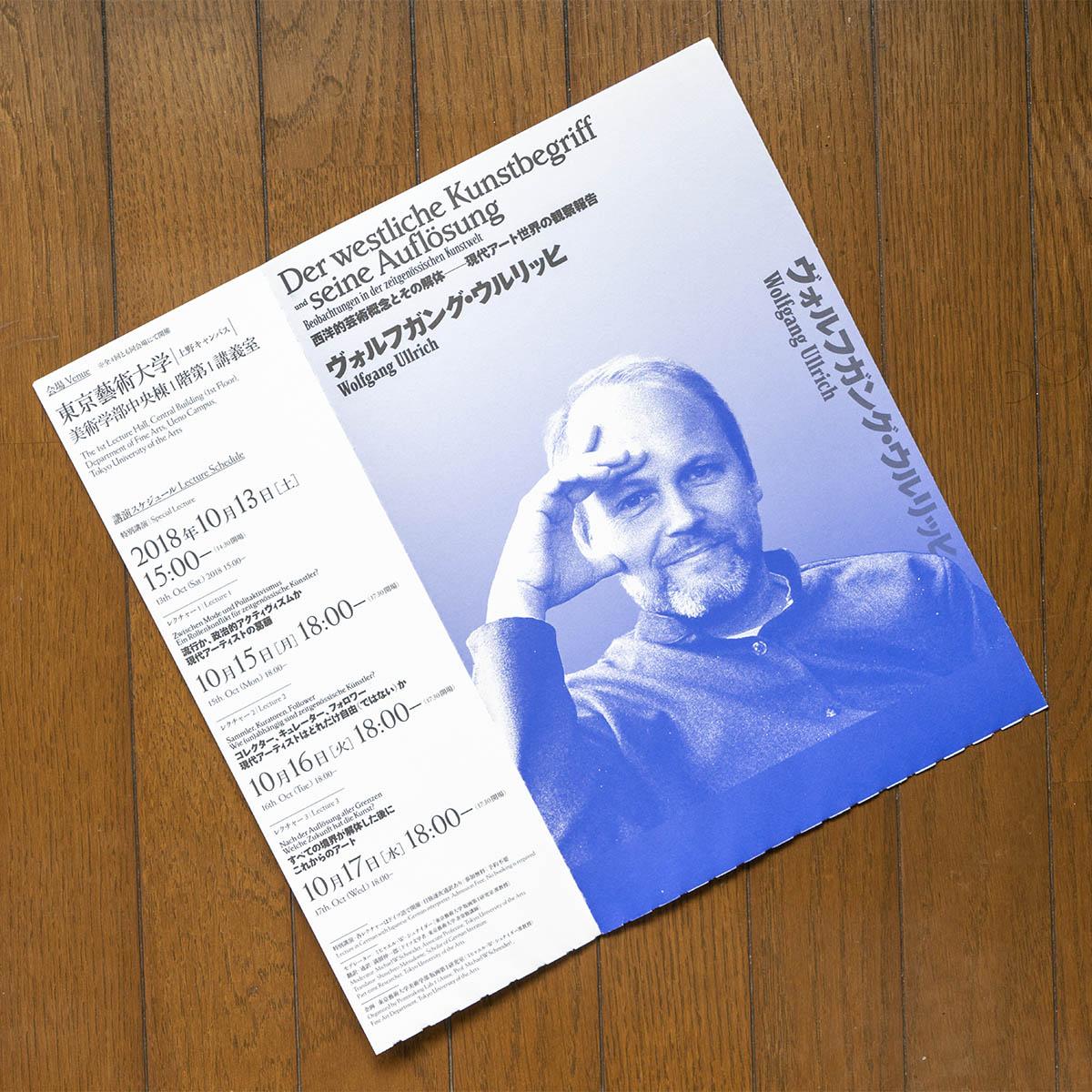 ヴォルフガング・ウルリッヒ氏の連続講演「西洋的芸術概念とその解体 ——— 現代アート世界の観察報告」のリーフレット