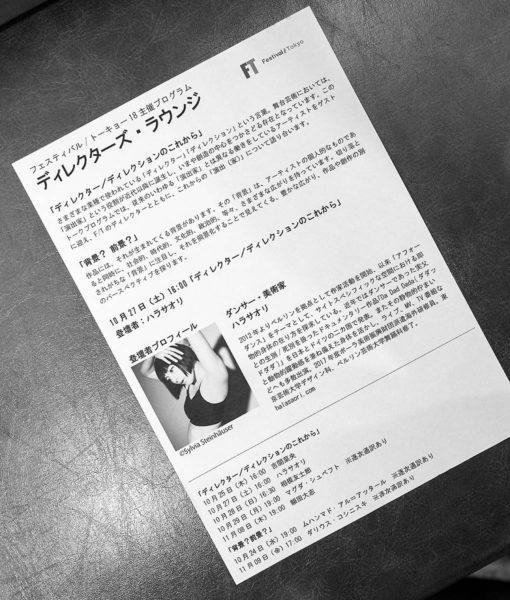 ィレクター・ラウンジ「ディレクター/ディレクションのこれから」の、ハラサオリ氏の回のチラシ