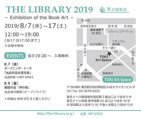 「THE LIBRARY 2019」Map